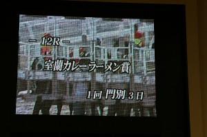 ホッカイドウ競馬カレーラーメン賞2007