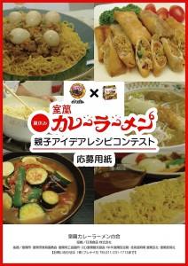 親子レシピ2011