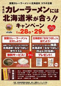 カレーラーメンには北海道米が合う2012