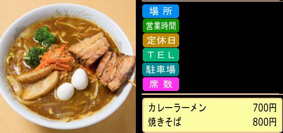 味しんmain_01