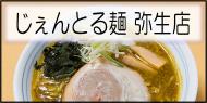 じぇんとる麺 弥生店
