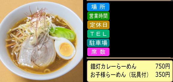 鐵灯main_01