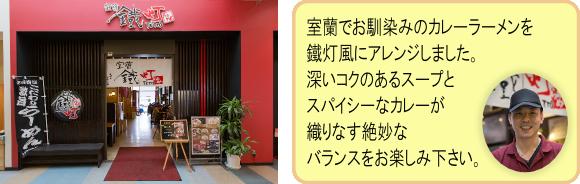 鐵灯main_02
