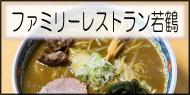 ファミリーレストラン若鶴