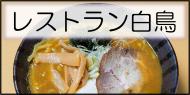レストラン白鳥