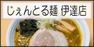 じぇんとる麺 伊達店