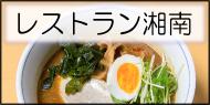 レストラン湘南